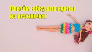 Плетение из резинок юбки для куклы Ever after high