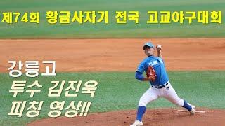 강릉고 좌완투수 김진욱 피칭영상 - 제74회 황금사자기…