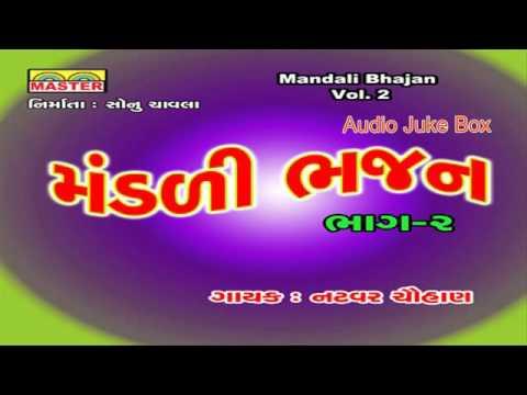 Gujarati Bhajan    Mndali Bhajan By Natvar Chauhan    Vol. 2     devotional Songs    Juke Box