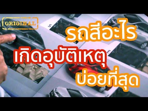 รถสีอะไร เกิดอุบัติเหตุมากที่สุด   รู้หรือไม่ - DYK - วันที่ 17 Jun 2019