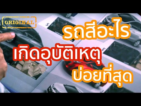 รถสีอะไร เกิดอุบัติเหตุมากที่สุด | รู้หรือไม่  DYK
