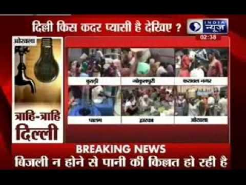 India News Exclusive: Water and power supply problem in Delhi