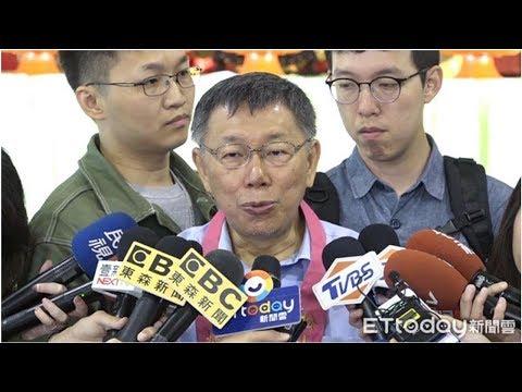 暗酸韓國瑜?柯文哲:只要台北改變了台灣也會跟著改變 | ETtoday新聞雲