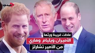 عادات غريبة ورثها الأميران ويليام وهاري من الأمير تشارلز
