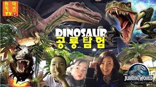 공룡이 나타났다! 공룡박물관 쥬라기공원 공룡탐험을 떠나요! 티라노사우루스 트리케라톱스 Dinosaur museum l jurassic park