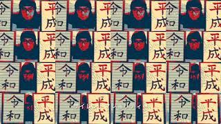 """【祝】令和元年を記念して """"あの方風"""" 欅坂46の「サイレントマジョリテ..."""