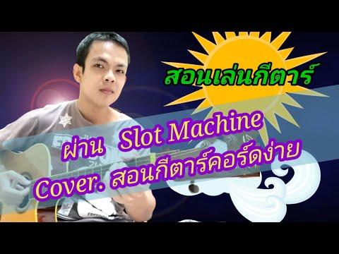 เพลง ผ่าน Slot Machine สอนกีตาร์ คอร์ดง่าย เล่นให้ดูทั้งเพลง Cover สอนดีดคอร์ดง่ายๆ