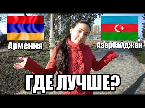 Армения или Азербайджан - ГДЕ ЛУЧШЕ? Отзыв русских туристов об Азербайджан и Армения 2020