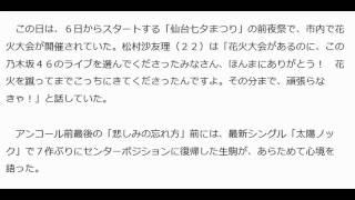 生駒里奈絶叫!乃木坂46「真夏の全国ツアー」開幕 乃木坂46が5日、ゼ...