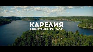 Карелия 2016 | База отдыха