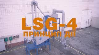 Принцип работы дробильно-шелушильной машина LSG-4 BRONTO - видео обзор