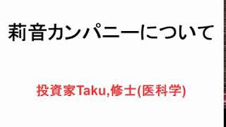 【婚活】【高学歴】莉音カンパニーについて/のあら以上。/投資家Taku,修士(医科学)医学部大学院卒。MMedSc. 莉音 検索動画 22