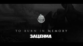 To Burn in Memory - заценил