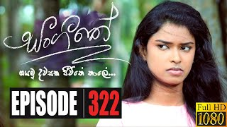 Sangeethe | Episode 322 14th July 2020 Thumbnail