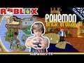 Roblox | Pokemon Brick Bronze | Episode 1 - Tour Back to Snorlax  [KM+Gaming S01E51]