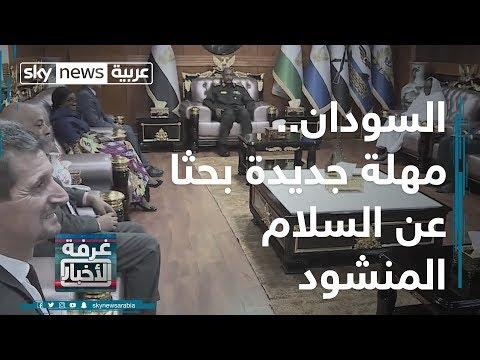 السودان.. مهلة جديدة بحثا عن السلام المنشود  - نشر قبل 10 ساعة