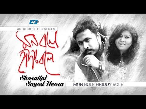 Mon Bole Hridoy Bole | Heera | Sharalipi | Bangla Hit Songs 2016 | Full HD