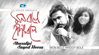 Mon Bole Hridoy Bole – Heera, Sharalipi Video Download