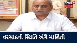 Nitin Patel Live: Narmada Dam Water Level reaches 112 m.