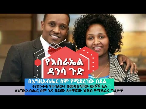 Ethiopia: የእስራኤል_ዳንሳ_ገመና ESAT Documentary