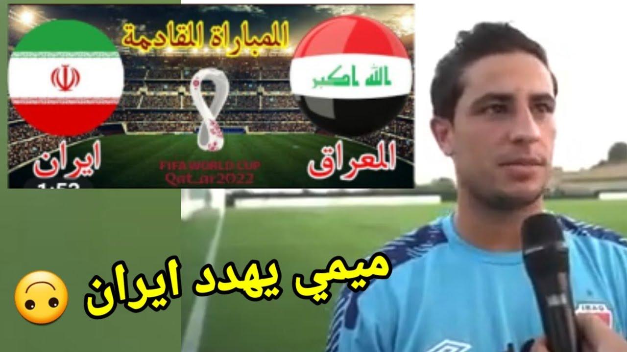 الاعب ميمي يهددايران قبل لعبة العراق ضد ايران 😅