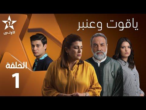 Yakoute W Anbar - Ep 1 ياقوت وعنبر - الحلقة