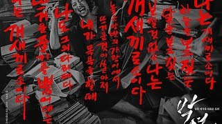 Video 박열 (Anarchist from Colony, 2017) 메인 예고편 download MP3, 3GP, MP4, WEBM, AVI, FLV Agustus 2017