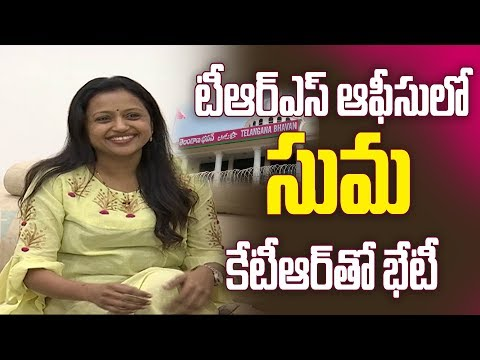 Anchor Suma meets KTR | Anchor Suma Kanakala | KTR | TRS Bhavan || Great Telangana TV