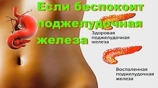 видео Болит поджелудочная железа. Что делать? Лечение заболеваний поджелудочной железы