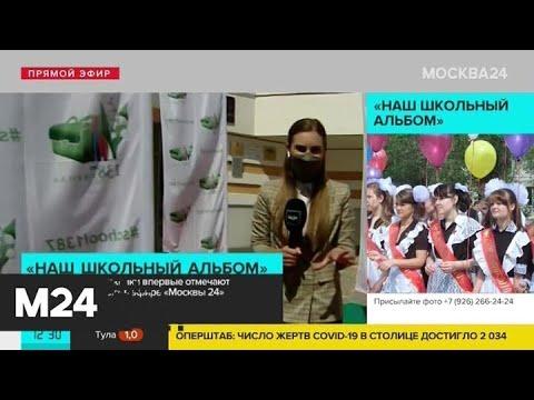 Впервые в истории выпускники школ празднуют последний звонок онлайн - Москва 24