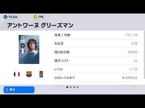 【新・黒確定方法‼️】ウイイレアプリ2020