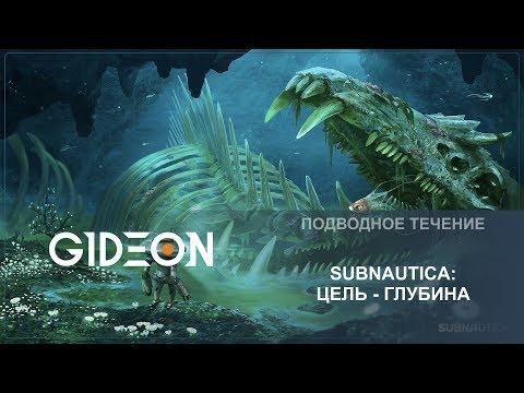 Стрим: Subnautica - Ещё глубже!