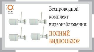 Беспроводной комплект видеонаблюдения. Полный видеообзор.(Заказать готовый комплект камер видеонаблюдения: www.iso-n.ru Цена и подробная информация по готовому комплекту..., 2014-12-06T05:56:05.000Z)