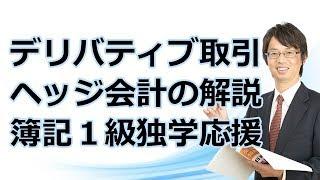 デリバティブ取引、ヘッジ会計【日商簿記1級独学応援 008】