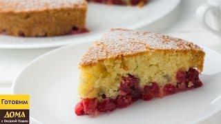 Простой и Невероятно Вкусный! 🍒🍒🍒 Царский Вишневый Пирог!