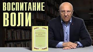 Андрей Фурсов. Воспитание воли школьника