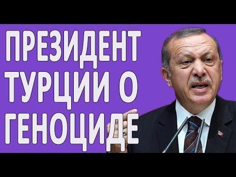 Эрдоган про Геноцид Армян #новости2018