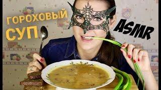 АСМР Гороховый суп *ЗВУКИ ЕДЫ*/ASMR MUKBANG Pea soup *SLURP EATING SOUNDS*