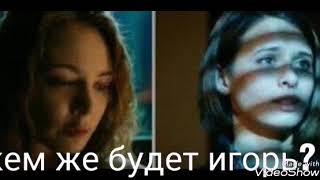 Мажор|с кем будет Игорь в 3 сезоне?|| С Викой или Катей?