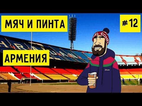 Футбол в Армении / Матчи в Ереване и Гюмри / Самая вкусная еда и цены в Армении / - МЯЧ И ПИНТА #12