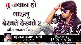 Dekhte Dekhte Jawan Ho Gayi Rajkamal Basti DJ song