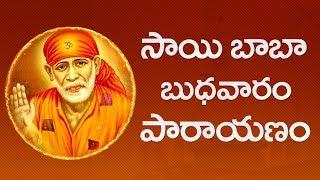 Sai Parayanam | సాయిబాబా బుధవారం పారాయణం  | Sai Baba Satcharitra | SumanTV