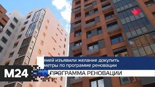 """""""Москва и мир"""": программа реновации и поезда в Крым - Москва 24"""