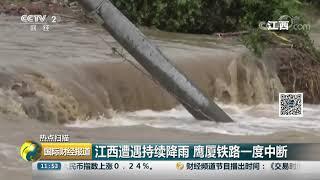 [国际财经报道]热点扫描 江西遭遇持续降雨 鹰厦铁路一度中断| CCTV财经