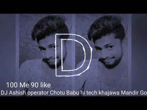 पागल बनईबे का रे पतरकि DJ Chotu Babu Hi Tech