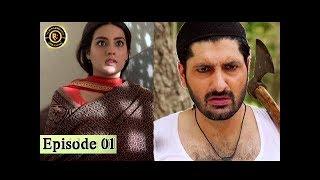 Ghairat - Episode - 01 - 24th July 2017 - Iqra Aziz & Muneeb Butt - Top Pakistani Drama