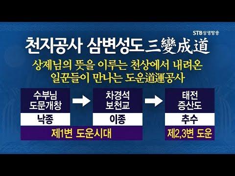 천지공사의 삼변성도는 세운 3변,도운 3변 3박자ㅣ증산도 도전문화콘서트3회 2부