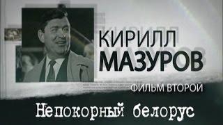 Обратный отсчёт. Кирилл Мазуров. Непокорный белорус. Фильм второй
