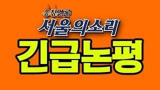 """[서울의소리 긴급논평] """"한 번은 모르고 당했지만 두 …"""