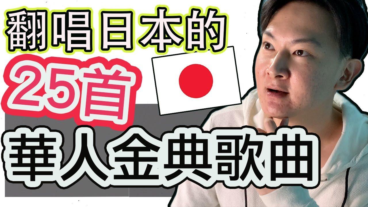 翻唱日本的25首华人金典歌曲!